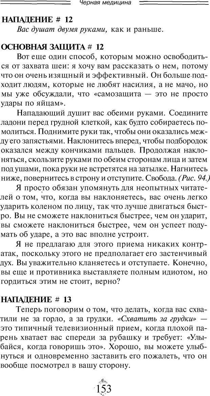 DJVU. Чёрная медицина: Тёмное искусство смерти, или как выжить в мире насилия. Маширо Н. Страница 243. Читать онлайн
