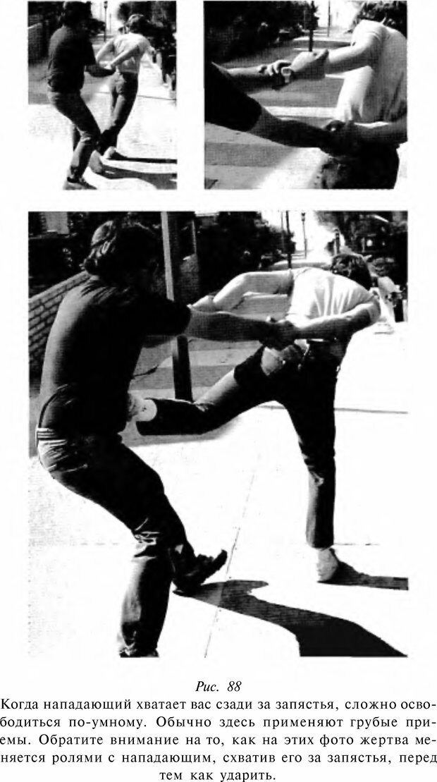 DJVU. Чёрная медицина: Тёмное искусство смерти, или как выжить в мире насилия. Маширо Н. Страница 253. Читать онлайн