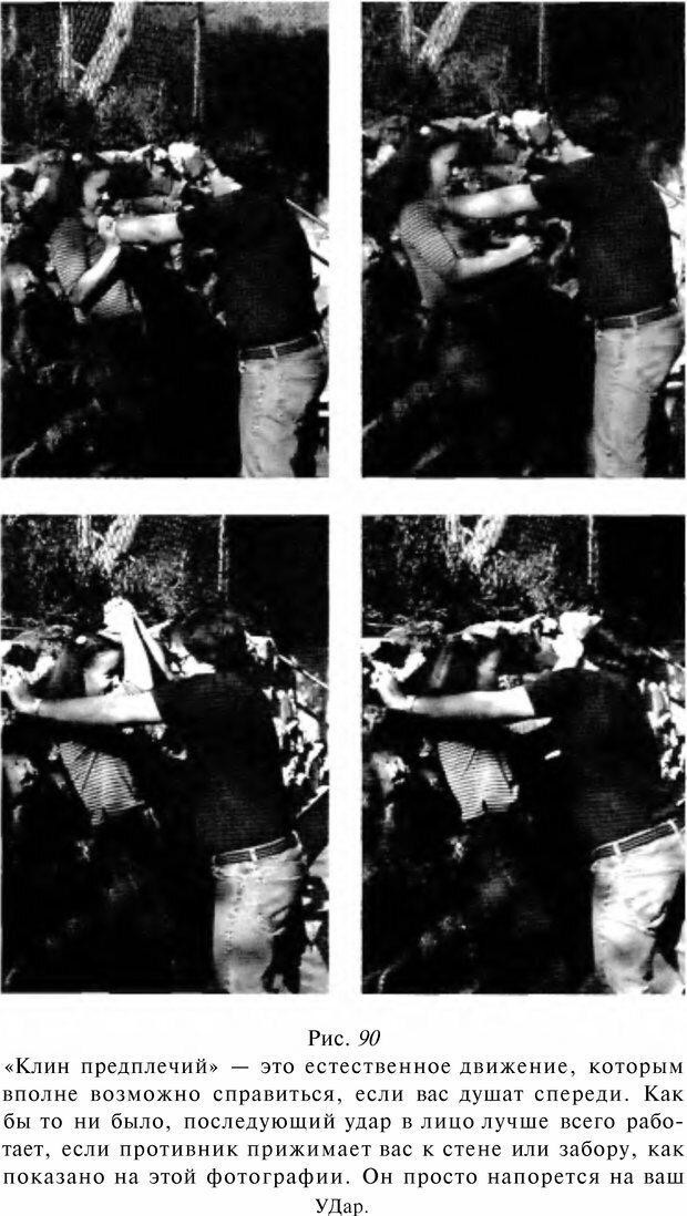 DJVU. Чёрная медицина: Тёмное искусство смерти, или как выжить в мире насилия. Маширо Н. Страница 255. Читать онлайн