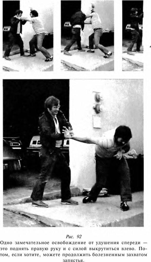 DJVU. Чёрная медицина: Тёмное искусство смерти, или как выжить в мире насилия. Маширо Н. Страница 257. Читать онлайн
