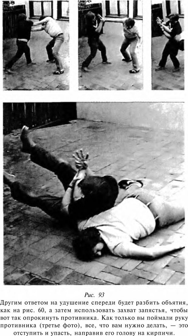 DJVU. Чёрная медицина: Тёмное искусство смерти, или как выжить в мире насилия. Маширо Н. Страница 258. Читать онлайн