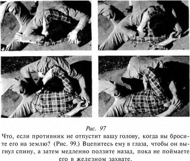 DJVU. Чёрная медицина: Тёмное искусство смерти, или как выжить в мире насилия. Маширо Н. Страница 262. Читать онлайн
