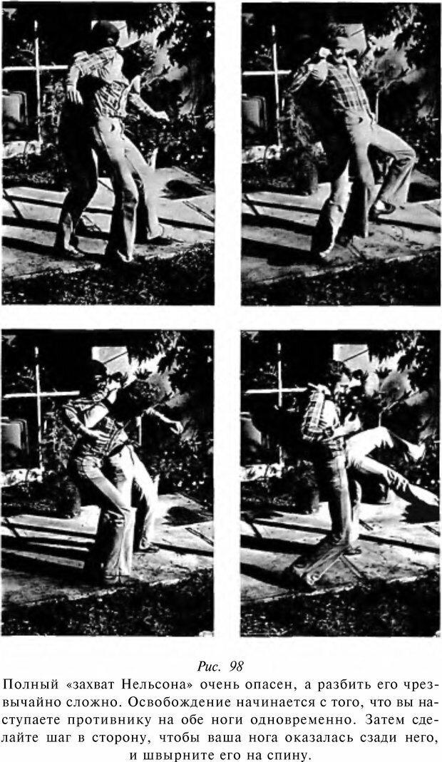 DJVU. Чёрная медицина: Тёмное искусство смерти, или как выжить в мире насилия. Маширо Н. Страница 263. Читать онлайн