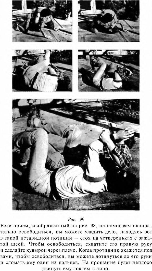 DJVU. Чёрная медицина: Тёмное искусство смерти, или как выжить в мире насилия. Маширо Н. Страница 264. Читать онлайн