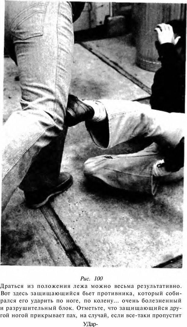 DJVU. Чёрная медицина: Тёмное искусство смерти, или как выжить в мире насилия. Маширо Н. Страница 265. Читать онлайн