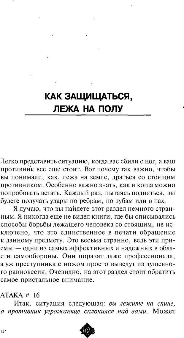 DJVU. Чёрная медицина: Тёмное искусство смерти, или как выжить в мире насилия. Маширо Н. Страница 269. Читать онлайн