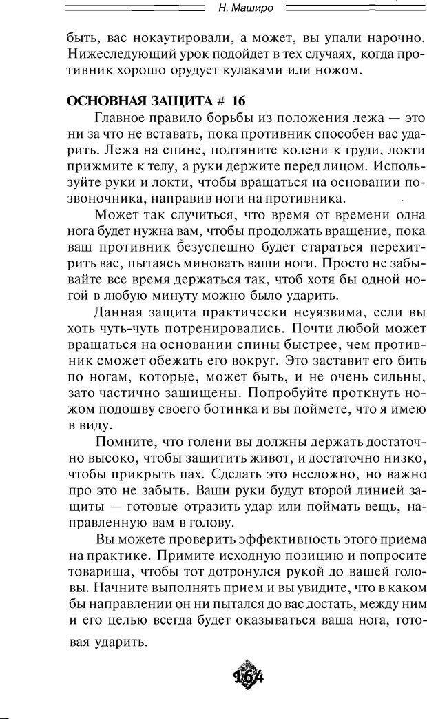 DJVU. Чёрная медицина: Тёмное искусство смерти, или как выжить в мире насилия. Маширо Н. Страница 270. Читать онлайн