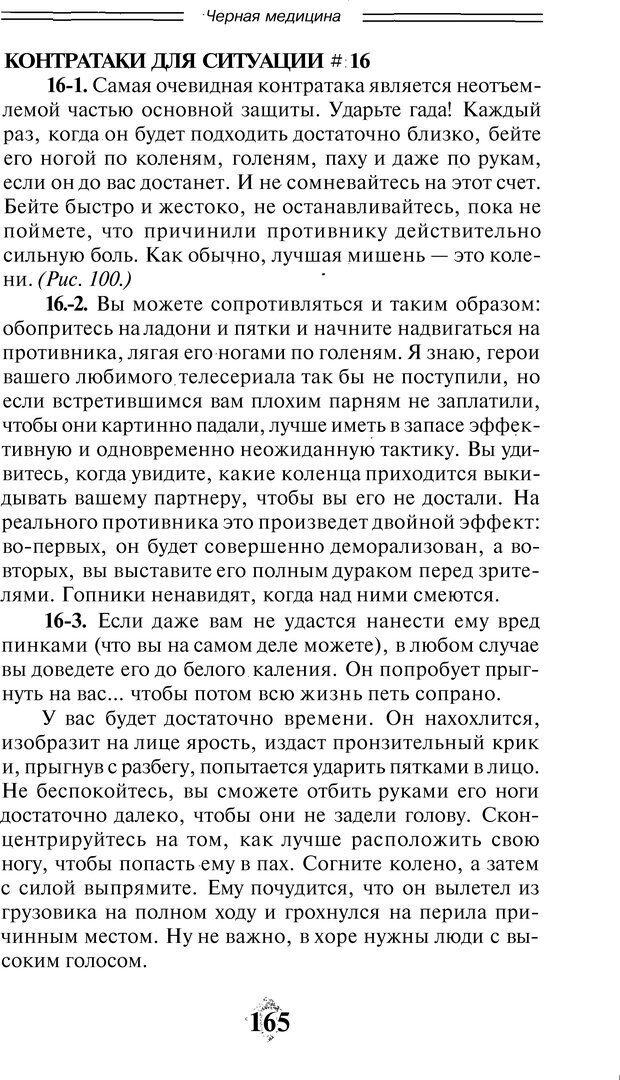 DJVU. Чёрная медицина: Тёмное искусство смерти, или как выжить в мире насилия. Маширо Н. Страница 271. Читать онлайн