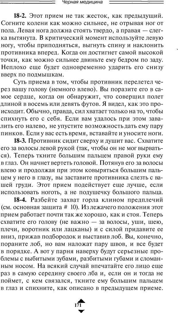 DJVU. Чёрная медицина: Тёмное искусство смерти, или как выжить в мире насилия. Маширо Н. Страница 277. Читать онлайн