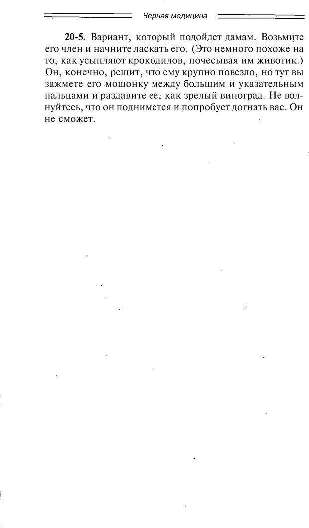 DJVU. Чёрная медицина: Тёмное искусство смерти, или как выжить в мире насилия. Маширо Н. Страница 285. Читать онлайн