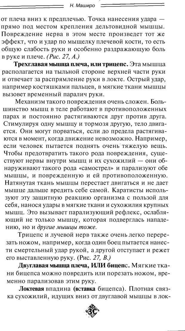 DJVU. Чёрная медицина: Тёмное искусство смерти, или как выжить в мире насилия. Маширо Н. Страница 29. Читать онлайн