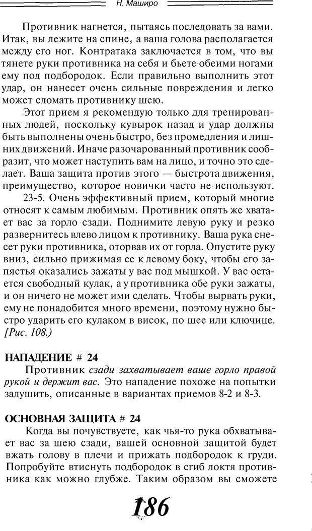 DJVU. Чёрная медицина: Тёмное искусство смерти, или как выжить в мире насилия. Маширо Н. Страница 292. Читать онлайн