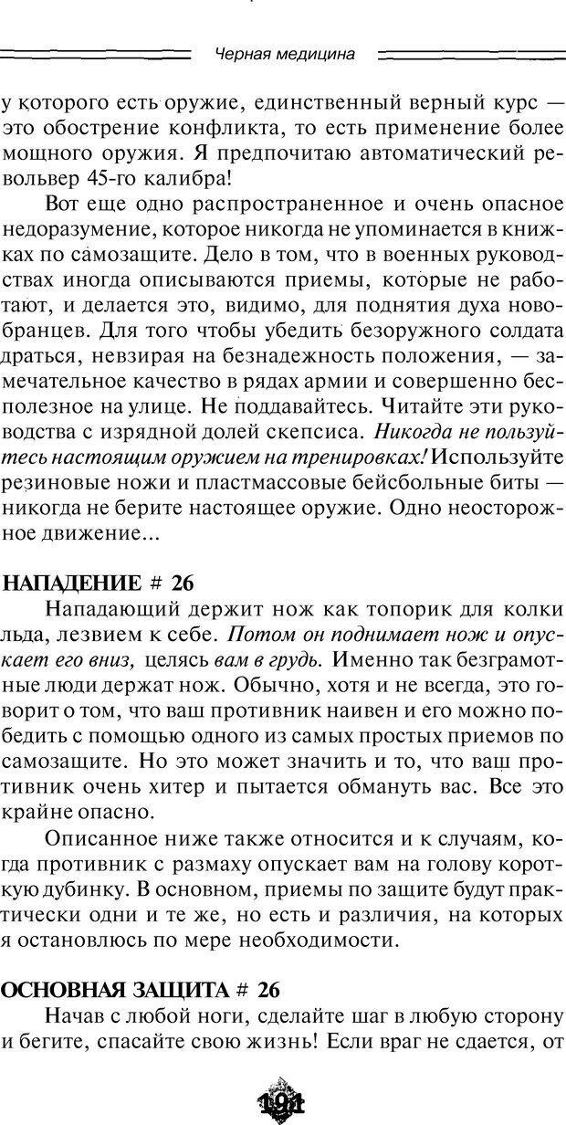 DJVU. Чёрная медицина: Тёмное искусство смерти, или как выжить в мире насилия. Маширо Н. Страница 297. Читать онлайн