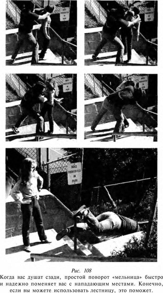 DJVU. Чёрная медицина: Тёмное искусство смерти, или как выжить в мире насилия. Маширо Н. Страница 305. Читать онлайн