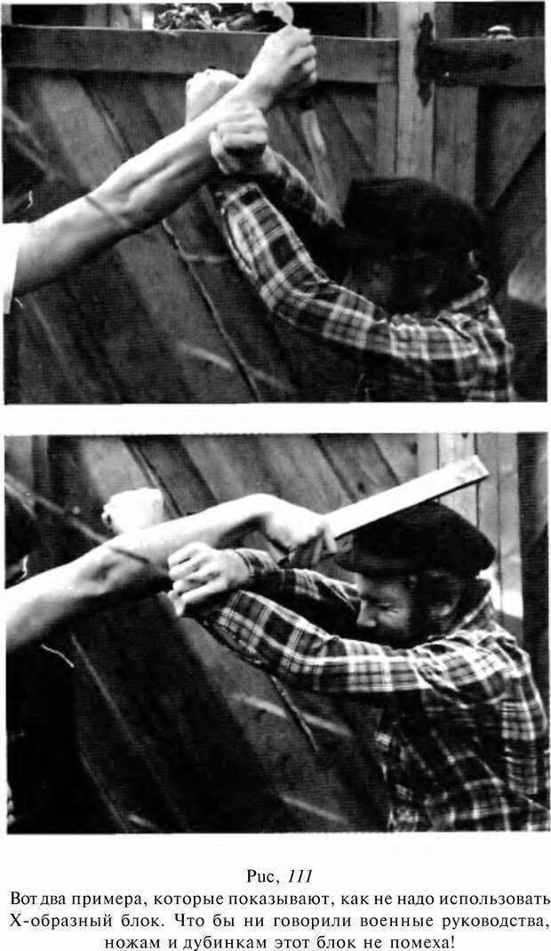 DJVU. Чёрная медицина: Тёмное искусство смерти, или как выжить в мире насилия. Маширо Н. Страница 308. Читать онлайн