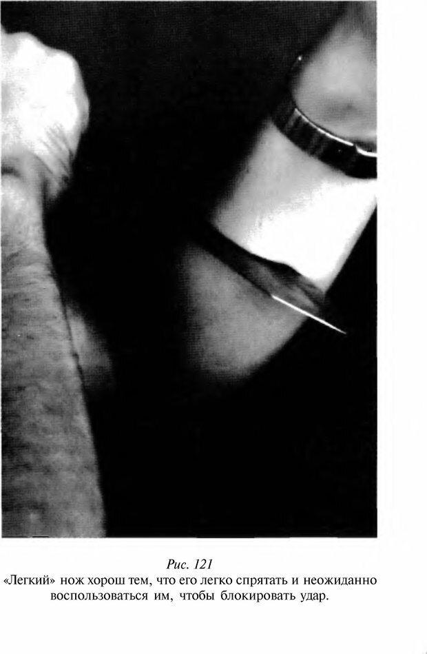 DJVU. Чёрная медицина: Тёмное искусство смерти, или как выжить в мире насилия. Маширо Н. Страница 318. Читать онлайн