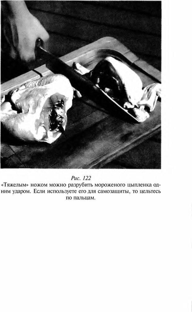 DJVU. Чёрная медицина: Тёмное искусство смерти, или как выжить в мире насилия. Маширо Н. Страница 319. Читать онлайн