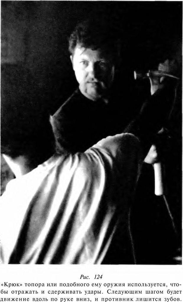 DJVU. Чёрная медицина: Тёмное искусство смерти, или как выжить в мире насилия. Маширо Н. Страница 321. Читать онлайн