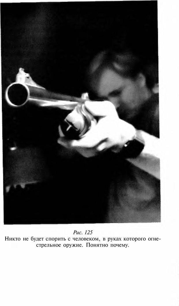DJVU. Чёрная медицина: Тёмное искусство смерти, или как выжить в мире насилия. Маширо Н. Страница 322. Читать онлайн