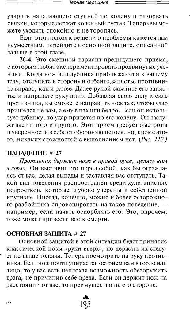 DJVU. Чёрная медицина: Тёмное искусство смерти, или как выжить в мире насилия. Маширо Н. Страница 325. Читать онлайн