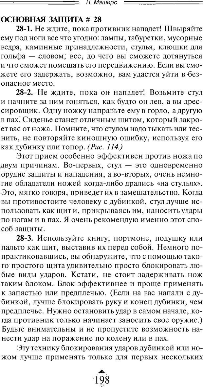 DJVU. Чёрная медицина: Тёмное искусство смерти, или как выжить в мире насилия. Маширо Н. Страница 328. Читать онлайн