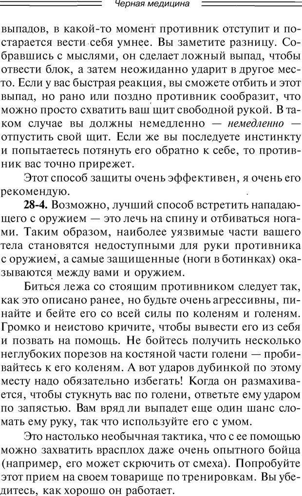 DJVU. Чёрная медицина: Тёмное искусство смерти, или как выжить в мире насилия. Маширо Н. Страница 329. Читать онлайн
