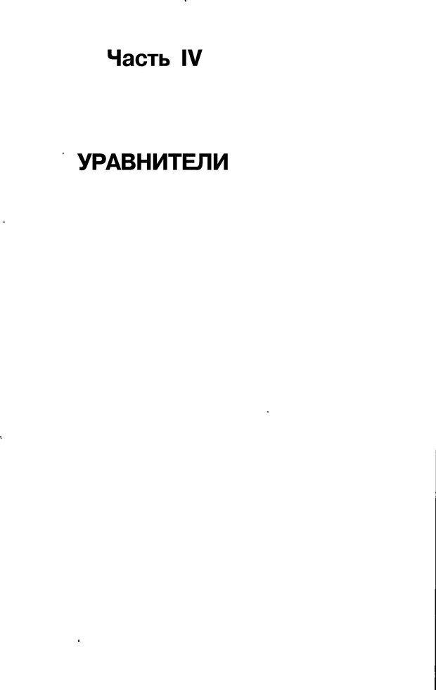 DJVU. Чёрная медицина: Тёмное искусство смерти, или как выжить в мире насилия. Маширо Н. Страница 331. Читать онлайн