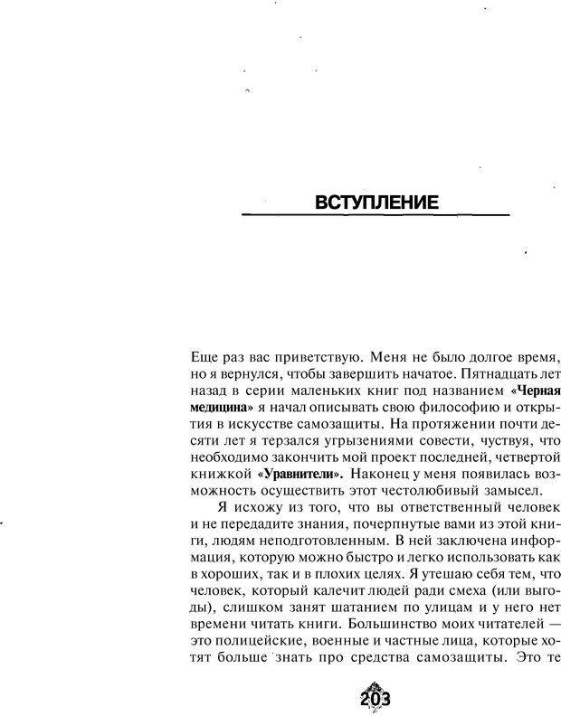 DJVU. Чёрная медицина: Тёмное искусство смерти, или как выжить в мире насилия. Маширо Н. Страница 332. Читать онлайн