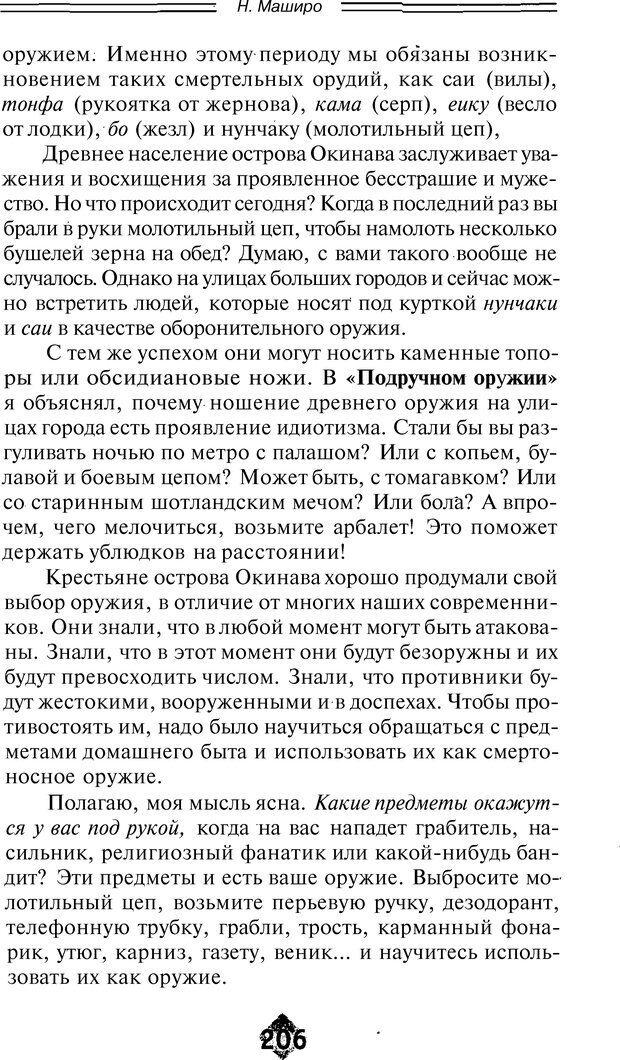 DJVU. Чёрная медицина: Тёмное искусство смерти, или как выжить в мире насилия. Маширо Н. Страница 335. Читать онлайн