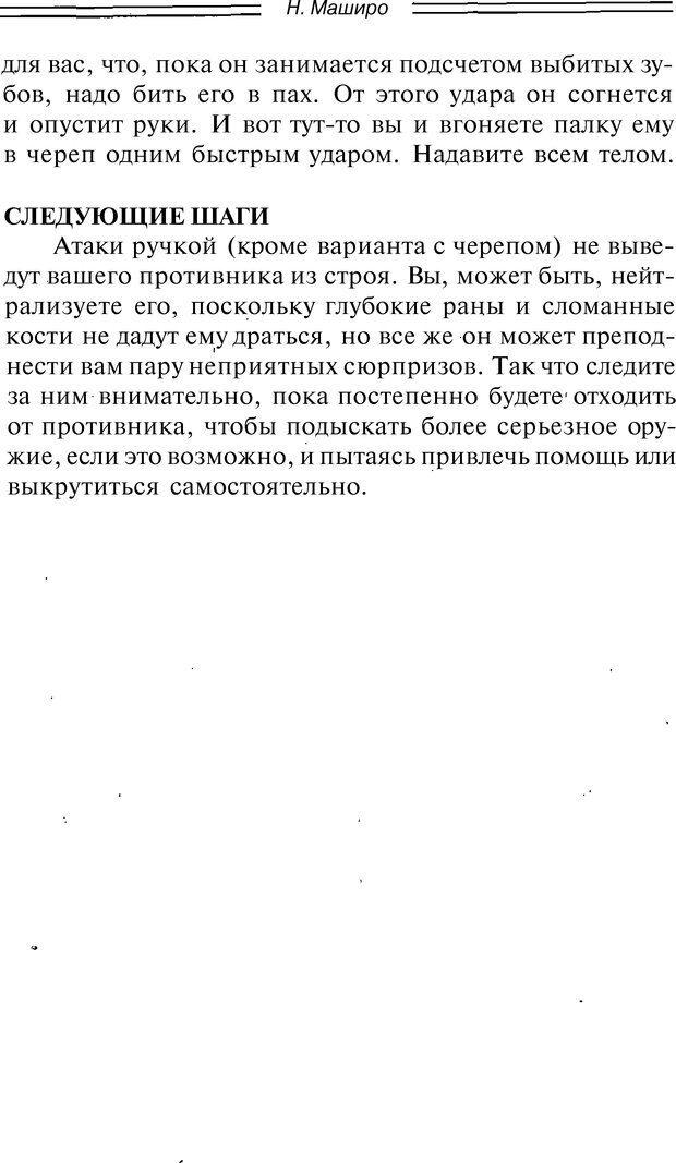 DJVU. Чёрная медицина: Тёмное искусство смерти, или как выжить в мире насилия. Маширо Н. Страница 345. Читать онлайн