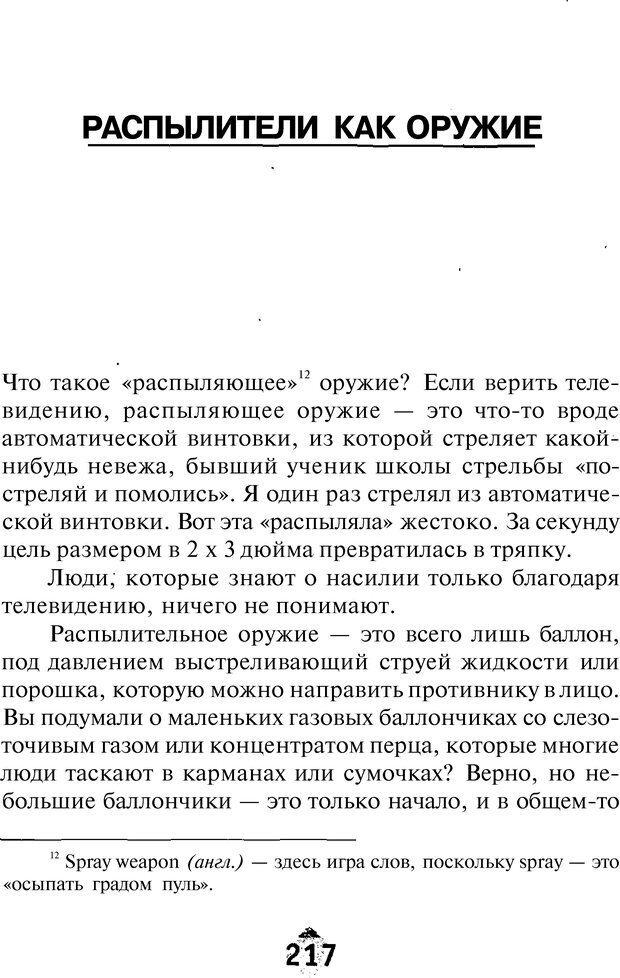 DJVU. Чёрная медицина: Тёмное искусство смерти, или как выжить в мире насилия. Маширо Н. Страница 346. Читать онлайн