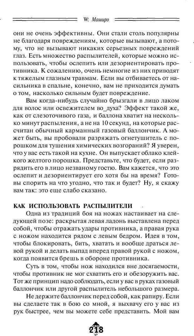 DJVU. Чёрная медицина: Тёмное искусство смерти, или как выжить в мире насилия. Маширо Н. Страница 347. Читать онлайн