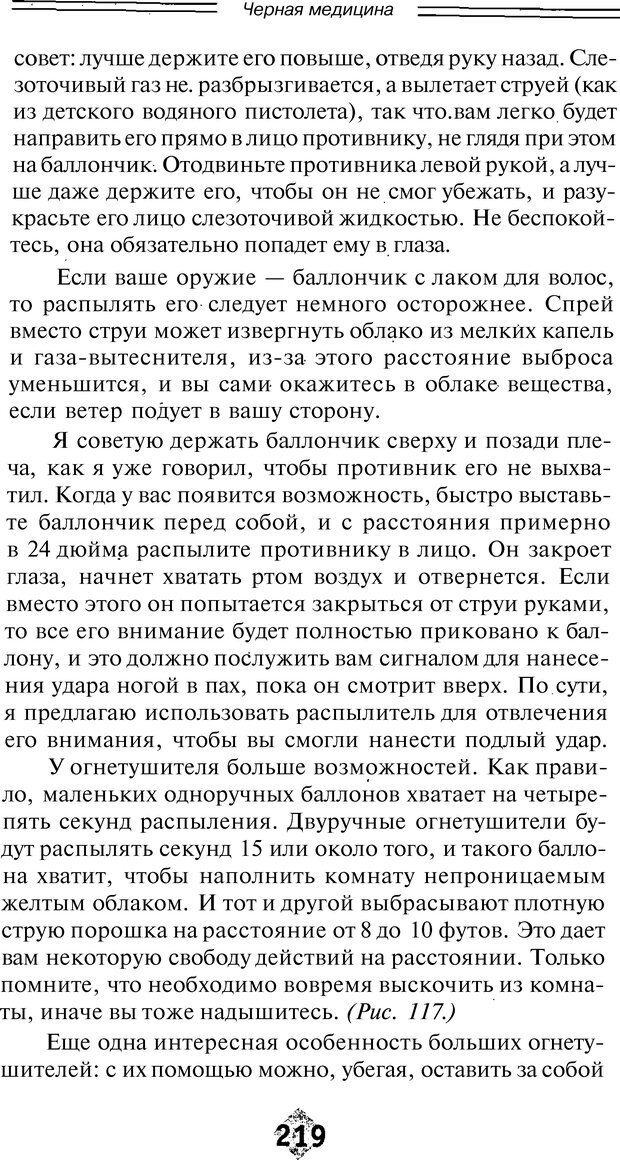 DJVU. Чёрная медицина: Тёмное искусство смерти, или как выжить в мире насилия. Маширо Н. Страница 348. Читать онлайн