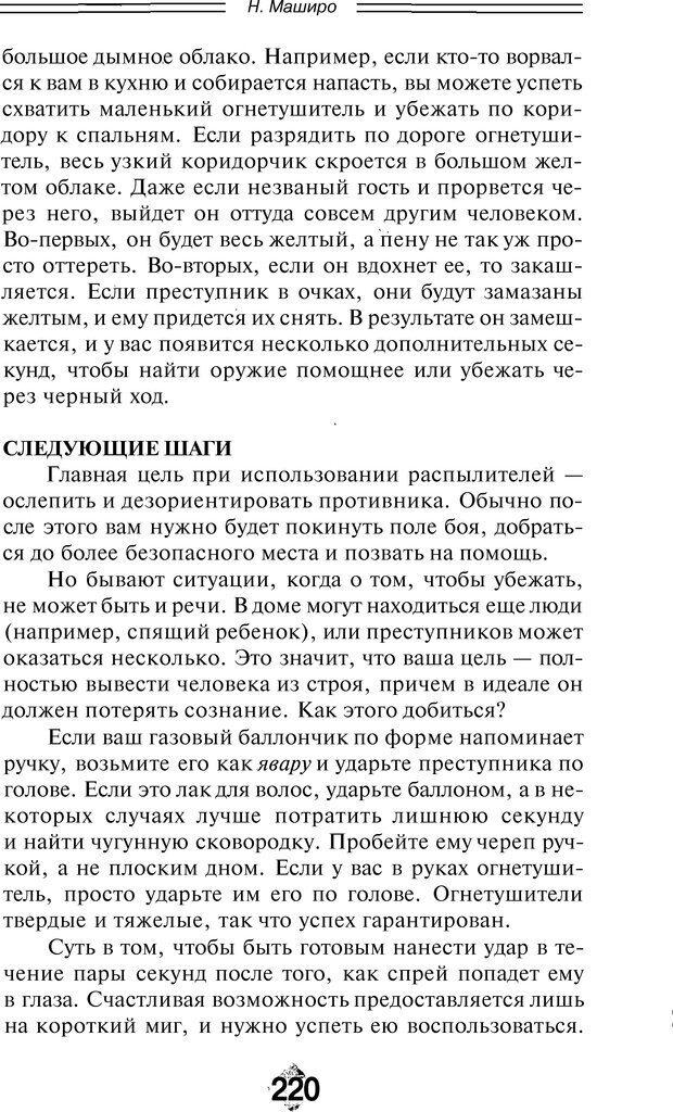 DJVU. Чёрная медицина: Тёмное искусство смерти, или как выжить в мире насилия. Маширо Н. Страница 349. Читать онлайн