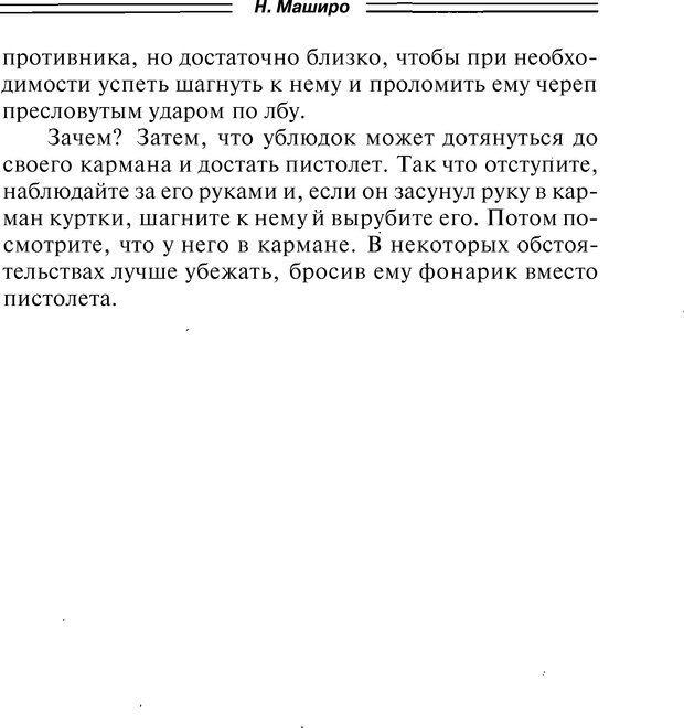 DJVU. Чёрная медицина: Тёмное искусство смерти, или как выжить в мире насилия. Маширо Н. Страница 359. Читать онлайн