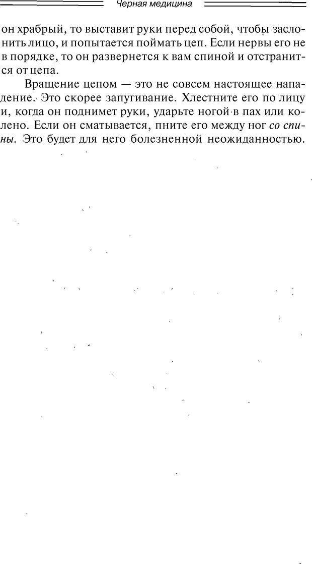 DJVU. Чёрная медицина: Тёмное искусство смерти, или как выжить в мире насилия. Маширо Н. Страница 362. Читать онлайн