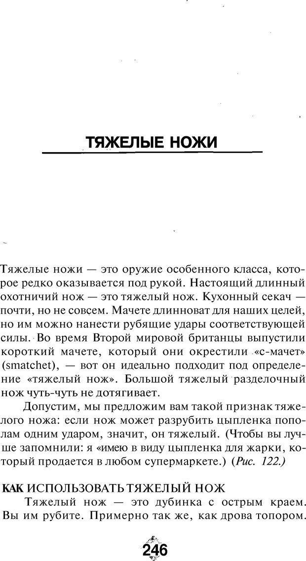 DJVU. Чёрная медицина: Тёмное искусство смерти, или как выжить в мире насилия. Маширо Н. Страница 375. Читать онлайн
