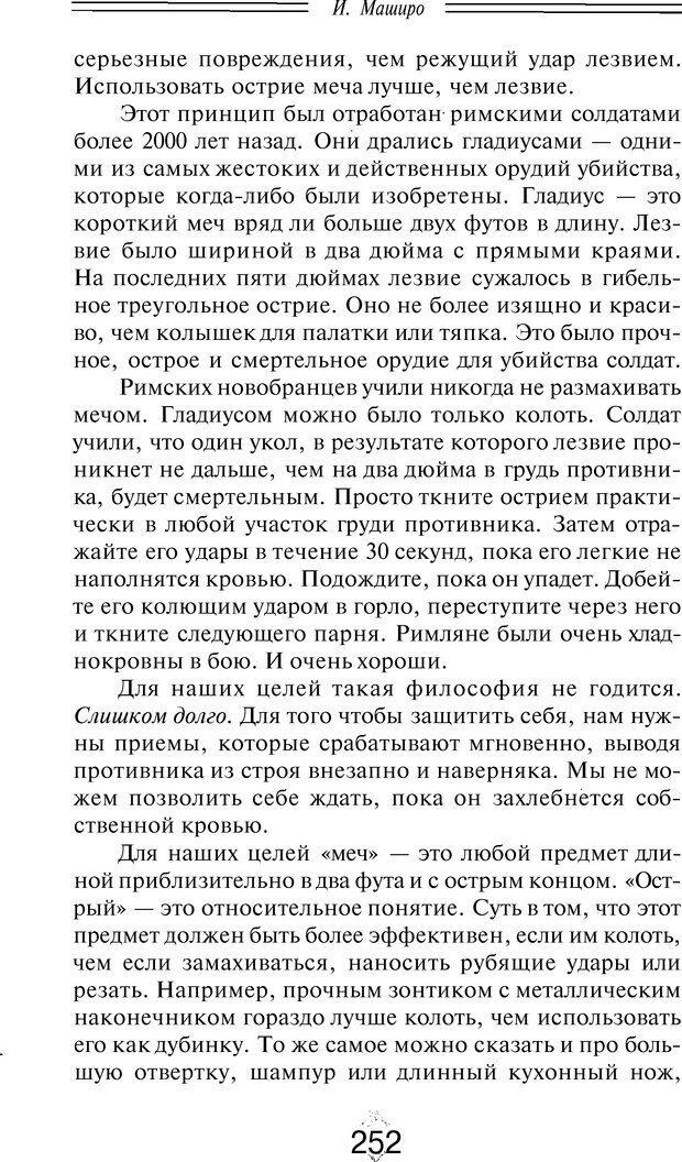 DJVU. Чёрная медицина: Тёмное искусство смерти, или как выжить в мире насилия. Маширо Н. Страница 381. Читать онлайн