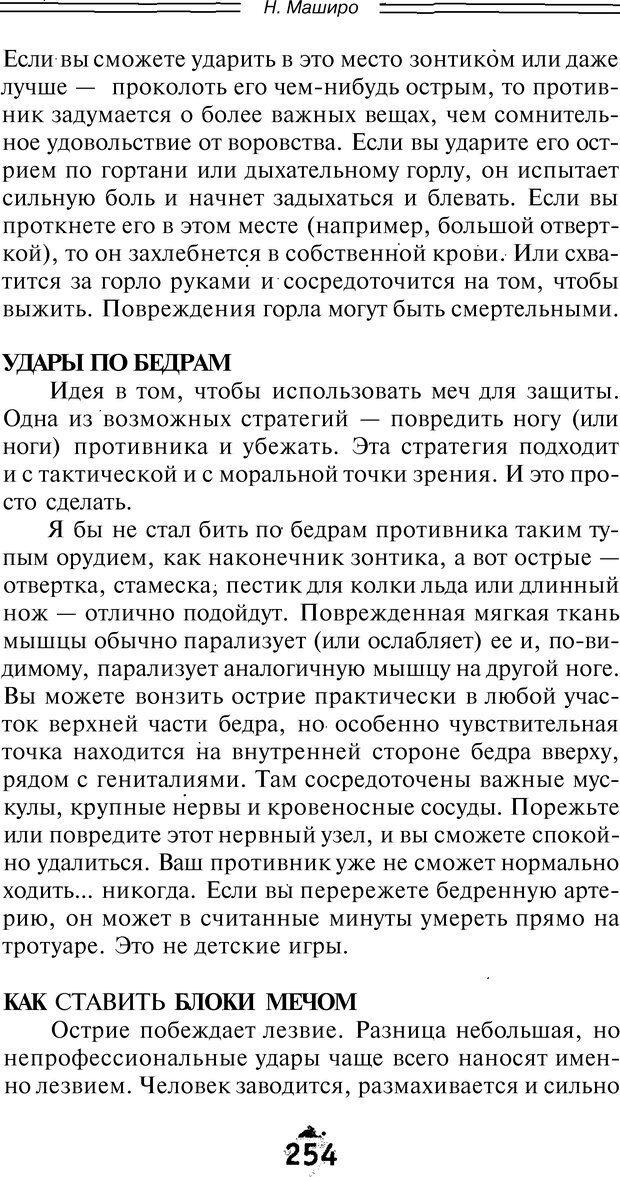 DJVU. Чёрная медицина: Тёмное искусство смерти, или как выжить в мире насилия. Маширо Н. Страница 383. Читать онлайн