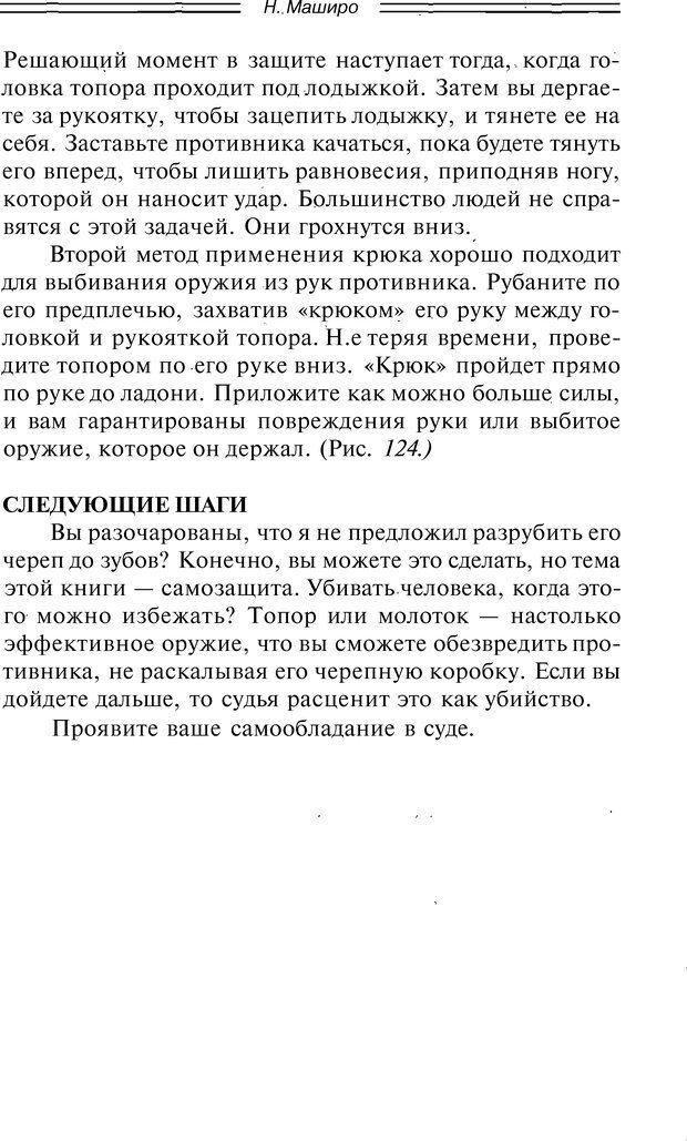 DJVU. Чёрная медицина: Тёмное искусство смерти, или как выжить в мире насилия. Маширо Н. Страница 387. Читать онлайн