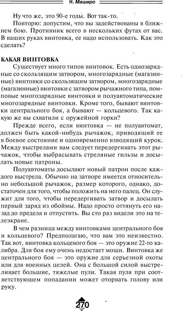 DJVU. Чёрная медицина: Тёмное искусство смерти, или как выжить в мире насилия. Маширо Н. Страница 399. Читать онлайн