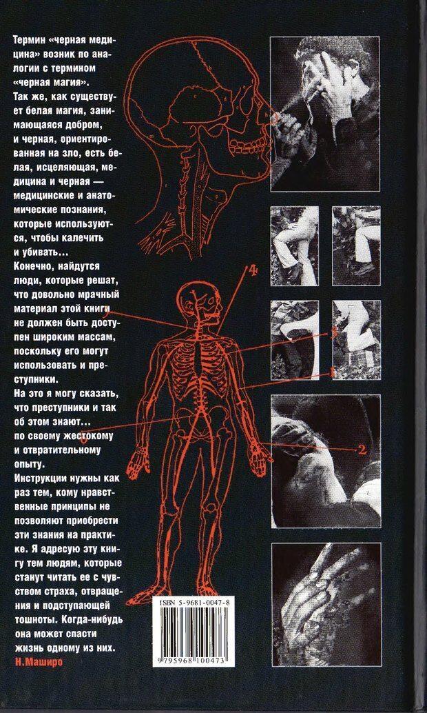 DJVU. Чёрная медицина: Тёмное искусство смерти, или как выжить в мире насилия. Маширо Н. Страница 417. Читать онлайн