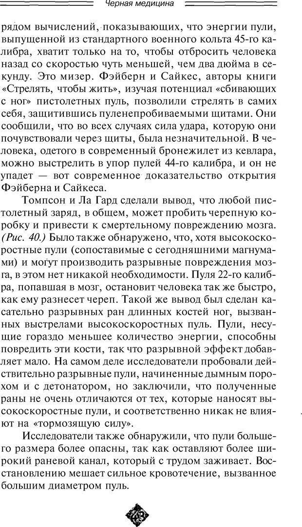 DJVU. Чёрная медицина: Тёмное искусство смерти, или как выжить в мире насилия. Маширо Н. Страница 42. Читать онлайн