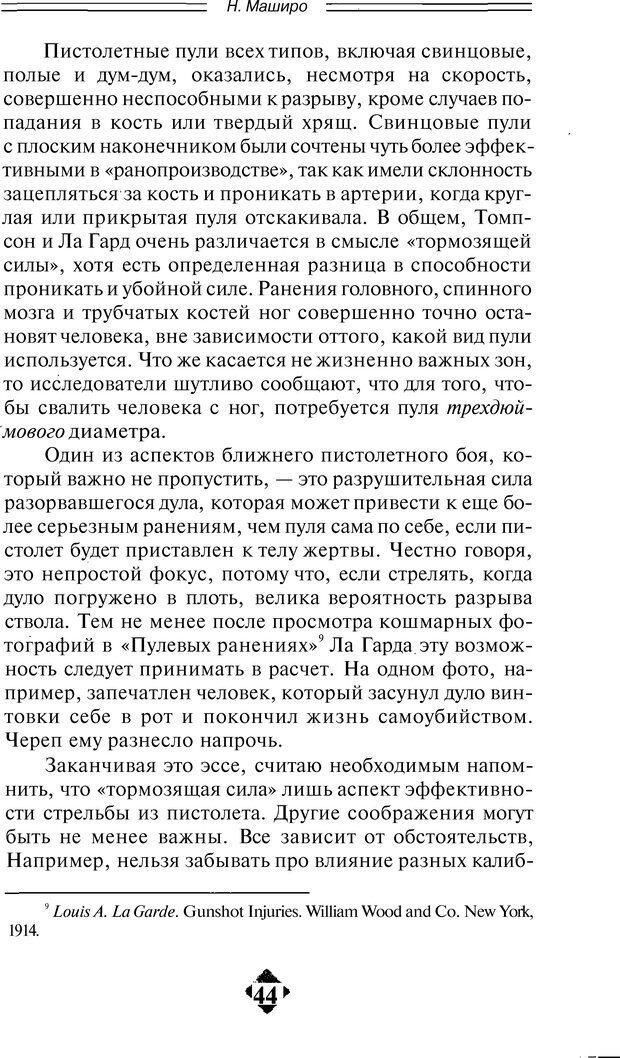 DJVU. Чёрная медицина: Тёмное искусство смерти, или как выжить в мире насилия. Маширо Н. Страница 43. Читать онлайн