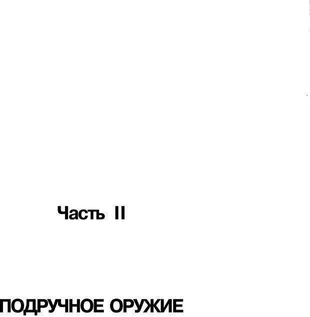 DJVU. Чёрная медицина: Тёмное искусство смерти, или как выжить в мире насилия. Маширо Н. Страница 45. Читать онлайн