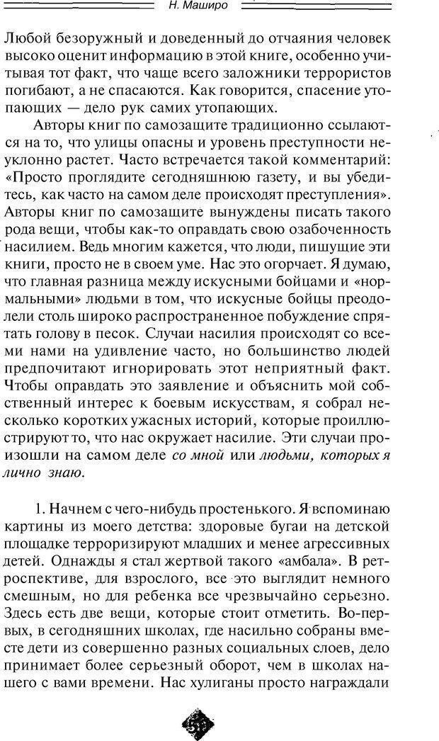 DJVU. Чёрная медицина: Тёмное искусство смерти, или как выжить в мире насилия. Маширо Н. Страница 47. Читать онлайн