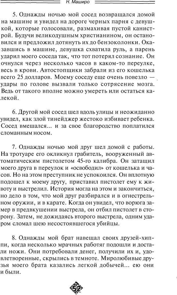 DJVU. Чёрная медицина: Тёмное искусство смерти, или как выжить в мире насилия. Маширо Н. Страница 49. Читать онлайн