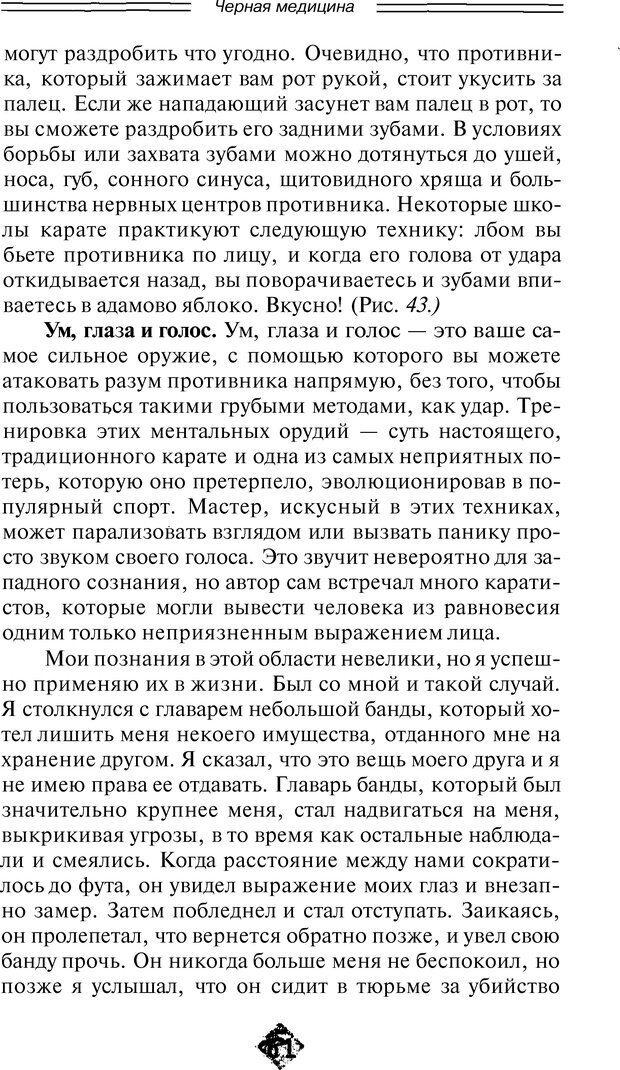 DJVU. Чёрная медицина: Тёмное искусство смерти, или как выжить в мире насилия. Маширо Н. Страница 58. Читать онлайн