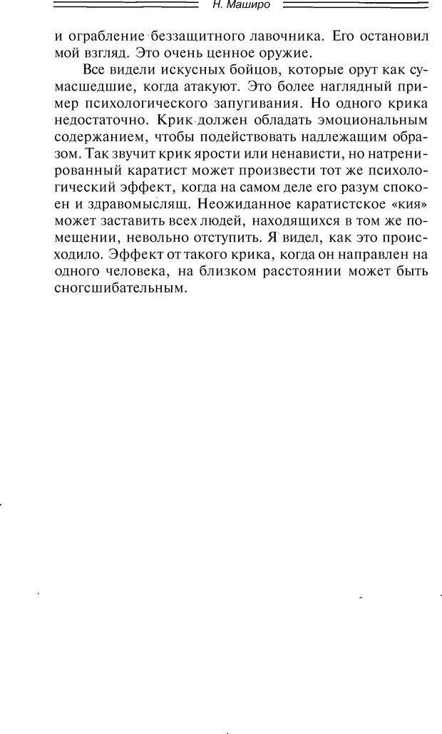 DJVU. Чёрная медицина: Тёмное искусство смерти, или как выжить в мире насилия. Маширо Н. Страница 59. Читать онлайн