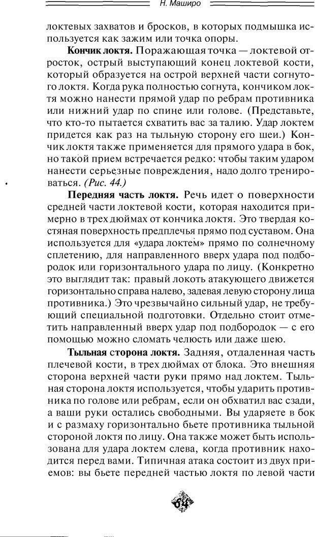 DJVU. Чёрная медицина: Тёмное искусство смерти, или как выжить в мире насилия. Маширо Н. Страница 61. Читать онлайн